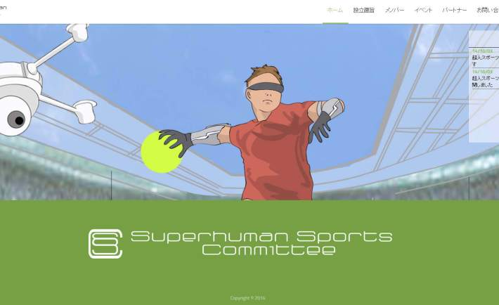 superhumansportscommittee