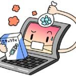 プロが勧める比較的安く安全なウイルス対策ソフト【無料・有料】
