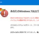 突然「あなたのWindows7は(2)ウィルスに感染しています!」の表示