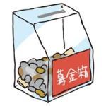 震災の寄付を語った詐欺メールが横行中!!