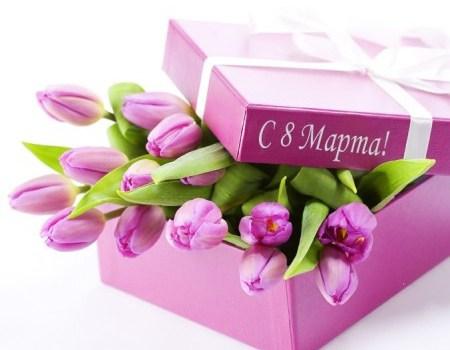Поздравляем женщин с 8 марта!