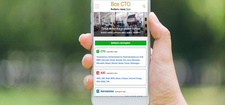 Мы обновили мобильную версию сайта Все СТО Украина