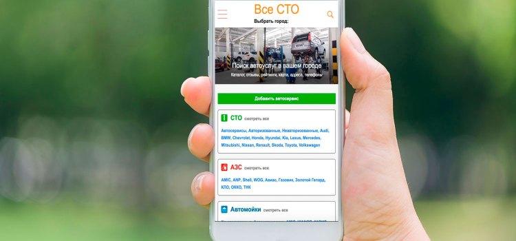 Мы обновили мобильную версию сайта Все СТО Россия