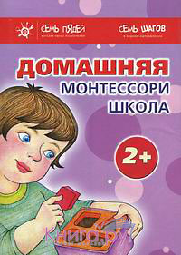 книга по Монтессори