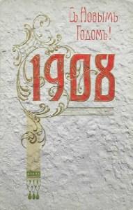 старинная новогодняя открытка7