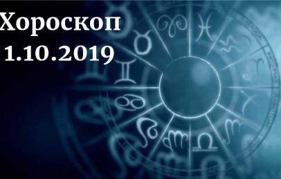 дневен хороскоп 1.10.2019