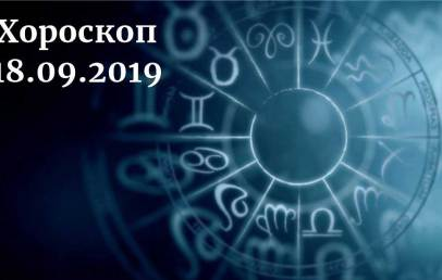 дневен хороскоп 18 септември 2019
