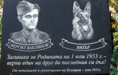 Вергил Ваклинов