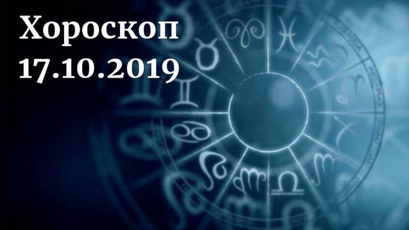 дневен хороскоп 17 октомври 2019