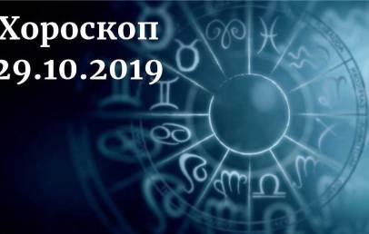 дневен хороскоп 29 октомври 2019