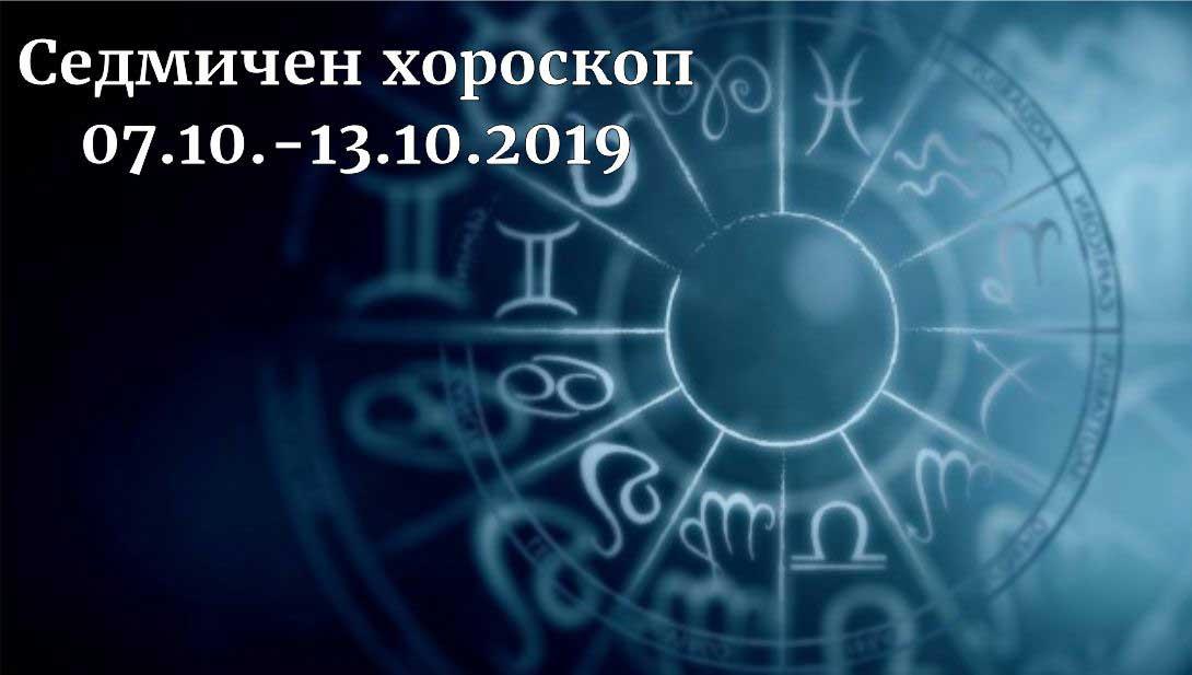 седмичен хороскоп 7-13 октомври 2019