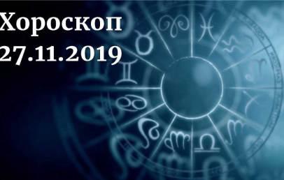 дневен хороскоп 27 ноември 2019