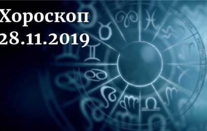 дневен хороскоп 28 ноември 2019