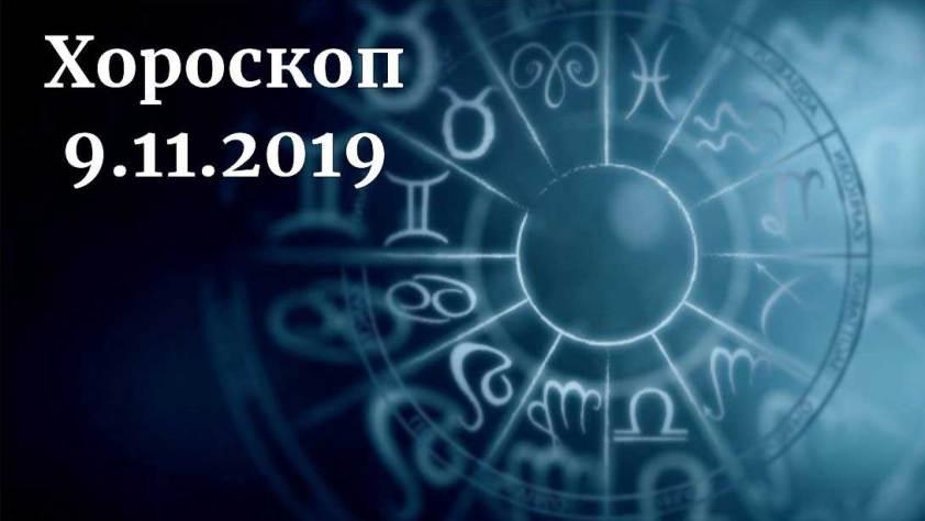 дневен хороскоп 9 ноември 2019