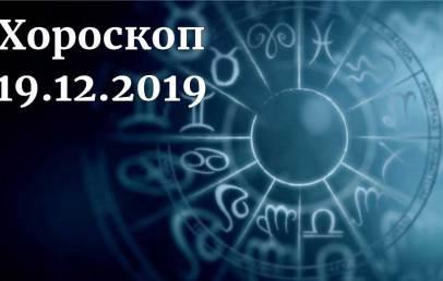 дневен хороскоп 19 декември 2019