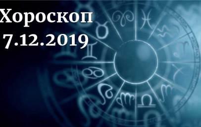 дневен хороскоп 7 декември 2019