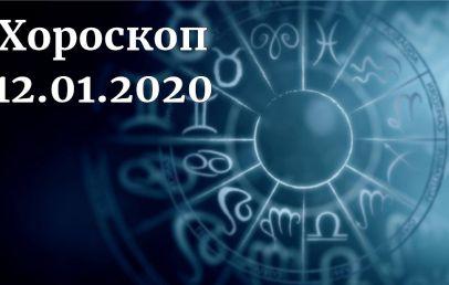 дневен хороскоп 12 януари 2019