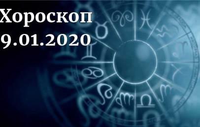 дневен хороскоп 9 януари 2020