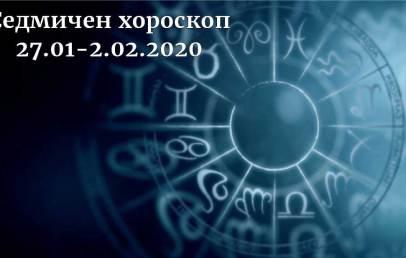 седмичен хороскоп 27.01-2.02.2020