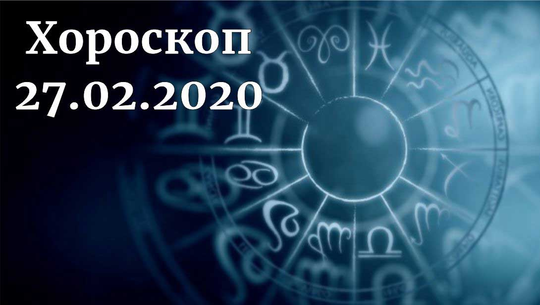 дневен хороскоп 27 февруари 2020