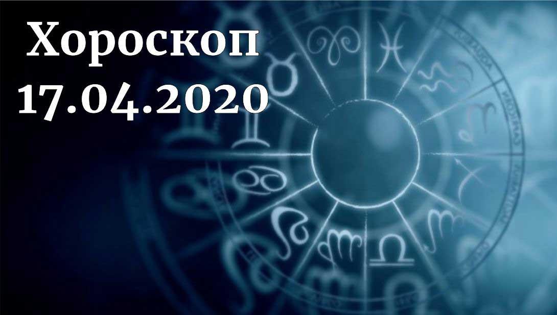 дневен хороскоп 17 април 2020