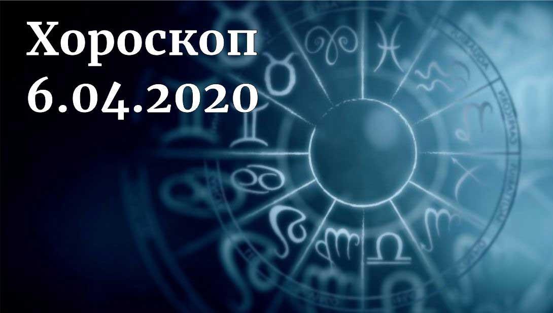 дневен хороскоп 6 април 2020