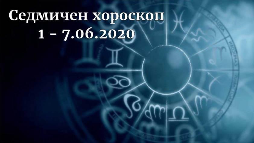 седмичен хороскоп 1-7.06.2020