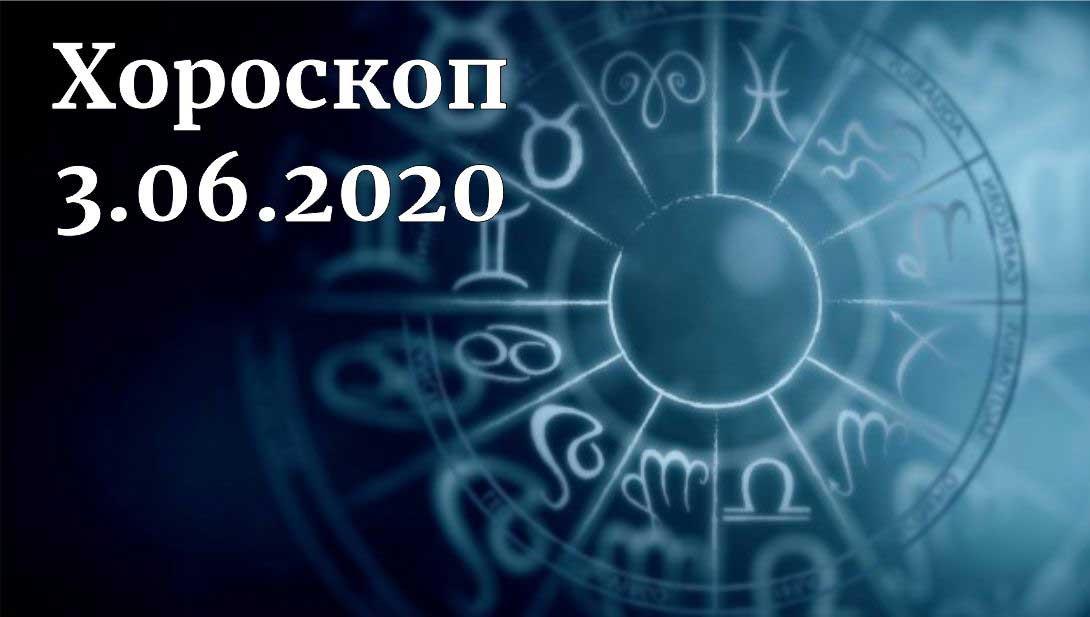 дневен хороскоп 3 юни 2020