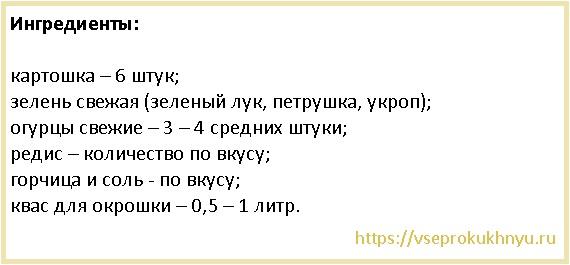 Opskrift kost (magert) OkroShka