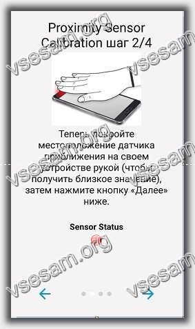 Не работает сенсор приближения  Датчик приближения в телефоне - что