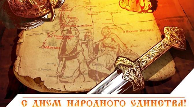 День народного единства России | История праздника