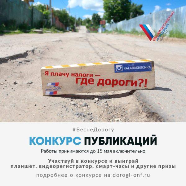 ОНФ запустил конкурс о качестве дорог и безопасности движения