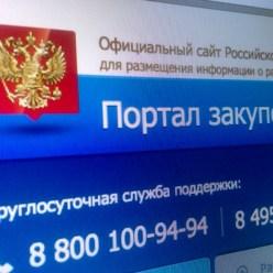 В Кировской области запускается портал закупок малого объема
