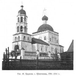 Спасо-Преображенский Цепочкинский монастырь