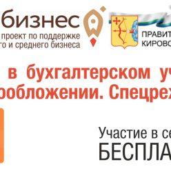 в Нолинске состоится семинар