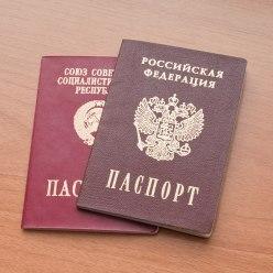 История российского паспорта