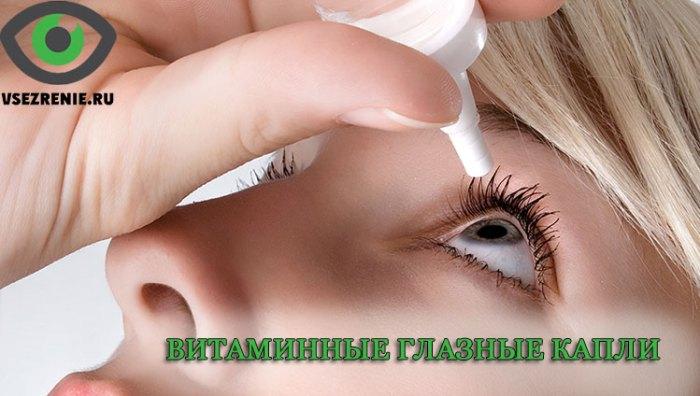 Витаминные глазные капли