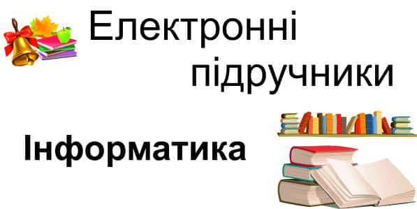 Інформатика. Електронні підручники