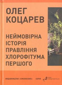 obkl_kocarev