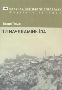 tohman1