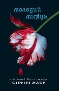 Molodyi_misac