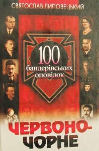 S.Lypovetskyj-CHERVONO-CHORNE