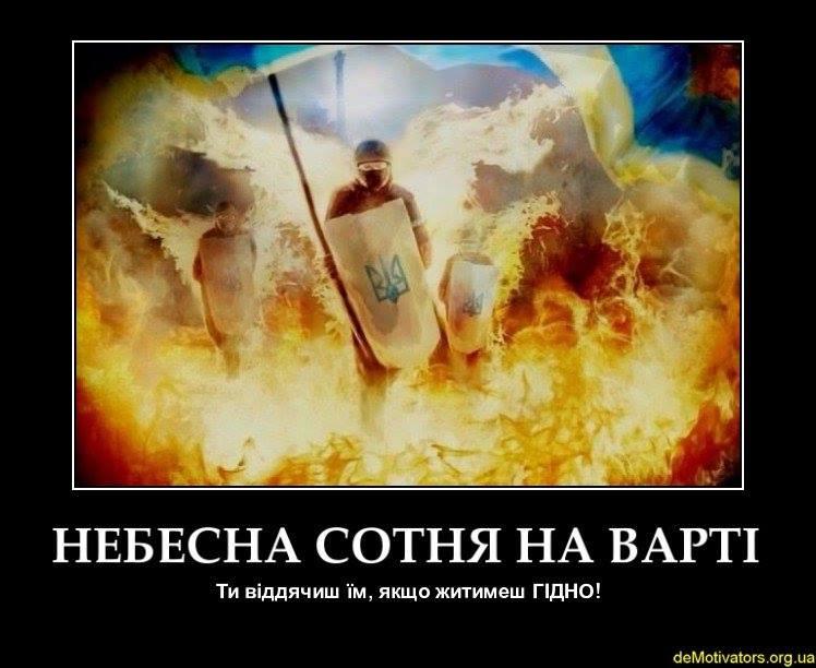 28 героев, которые отдали жизни, спасая Майдан 18-го февраля 2014 года - Цензор.НЕТ 6897