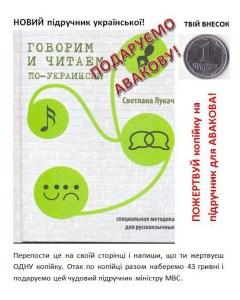 Лукач_Аваков