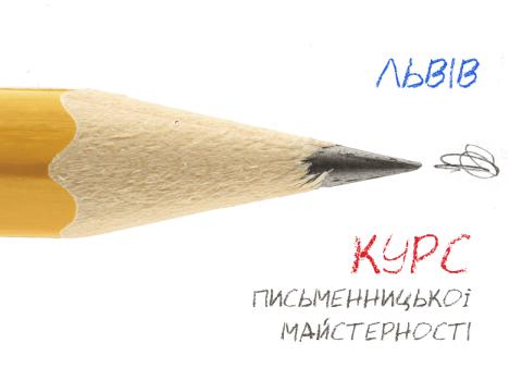 CLO_KPM_2016_800x600_Lviv (2)