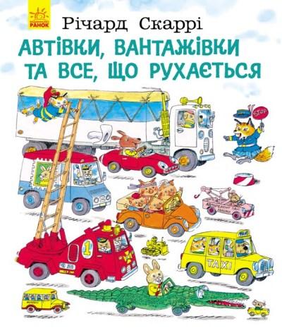 Автівки,вантажівки та все, що рухається_Обложка