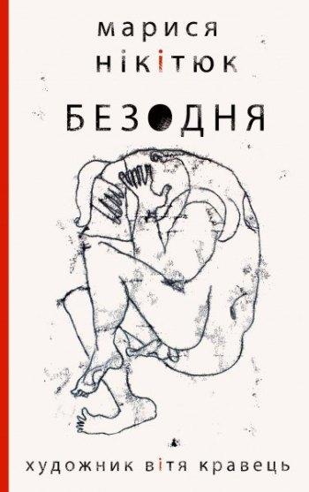 Nikitiuk