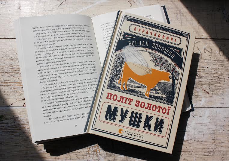 polit_zolotoi_mushky_