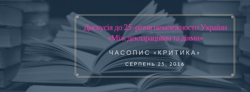 Дискусія до 25-річчя незалежности України «Між деклараціями та діями»