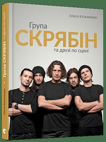 grupa_skryabin_0